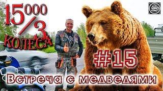 15000 на 3 колеса. День 21. Усолье Сибирское - Иркутск - Байкал. Наконец-то Байкал!