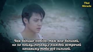 Thai MiracleОст Волны жизни Zeal