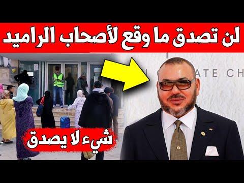 لا يصدق.. اقتطاع 100درهم لأصحاب الراميد بالمغرب وسبب غير متوقع ?