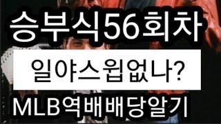 승부식 56회차 스포츠토토 배트맨토토 축구승무패 야구승1패 로또