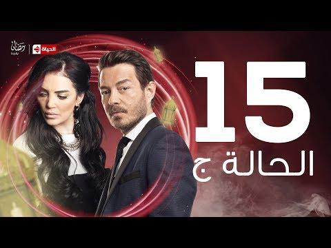 El Hala G Series / Episode 15 - مسلسل الحالة ج - الحلقة الخامسة عشر - بطولة أحمد زاهر وحورية فرغلى