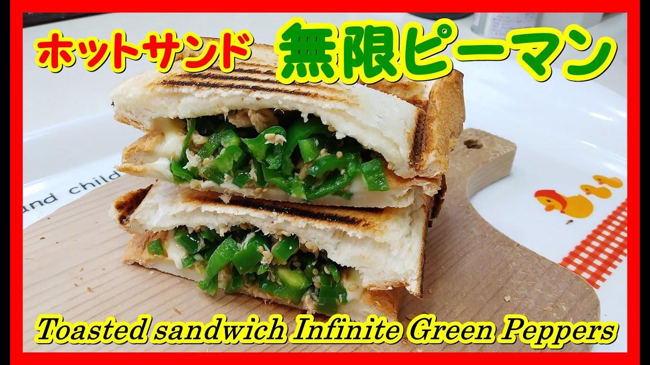 ホットサンド 無限ピーマン | Toasted sandwich Infinite Green peppers | 無窮 青椒 | 무한 피망 | easy cooking challenge