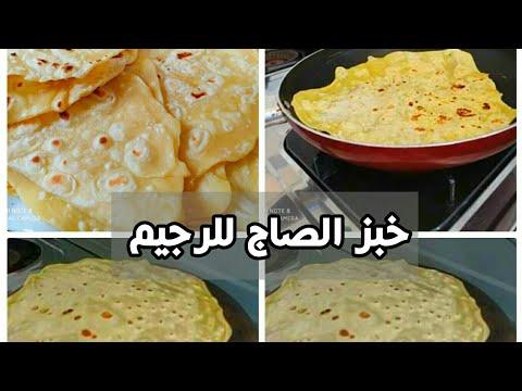 طريقة عمل خبز الصاج بطريقتين (بالمقلاة وبالصاج الحديد)لاصحاب الرجيم