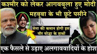 Modi सरकार का घाटी के लिए बड़ा फैसला न बचेंगे पथर बाज और न आतंकी सेना पहुंचेगी  \Lt Gen Ranbir Singh
