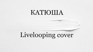 Gambar cover Kat'usha - Live Looping version by Nastya Maslova