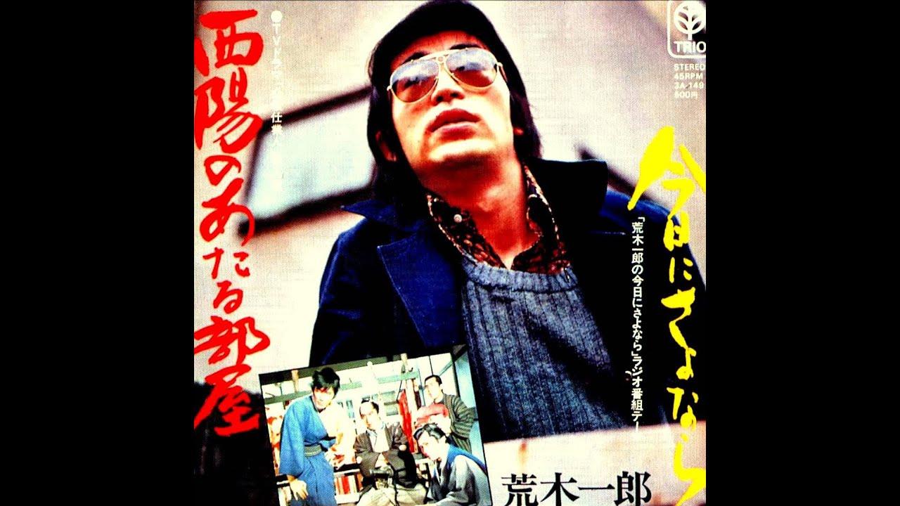 荒木一郎 Ichiro Araki - 今日に...