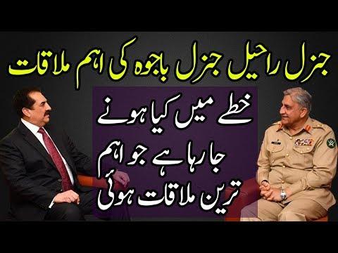 Qamar Bajwa Calls on Raheel Sharif and Having an Important Discussion