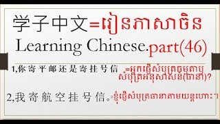 រៀនភាសាចិន ភាគ 46 learning Chinese For Beginners Part 46