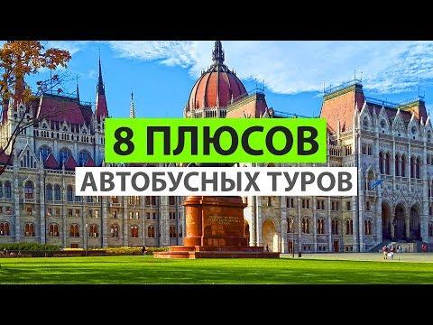 8 ПЛЮСОВ АВТОБУСНЫХ ТУРОВ. АВТОБУСНЫЕ ТУРЫ ПО ЕВРОПЕ - СОВЕТЫ ТУРИСТАМ
