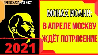 Предсказания 2021 Монаха Иоанна. В Апреле Москву Ждёт Потрясение.