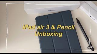 Unboxing | 아이패드 에어3, 애플펜슬 1세대 …