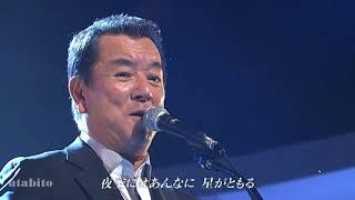 「夜空の星」(1965年) 歌:加山雄三 作詞:岩谷時子 作曲:弾厚作.