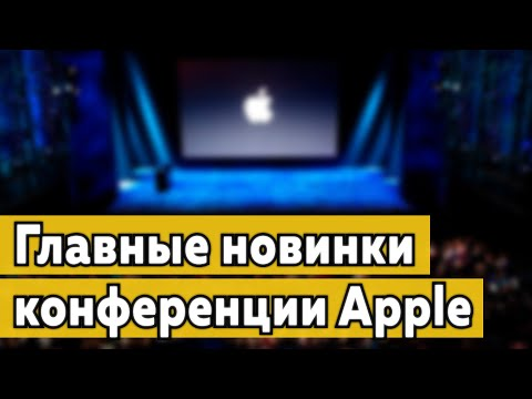 Главные новинки конференции Apple
