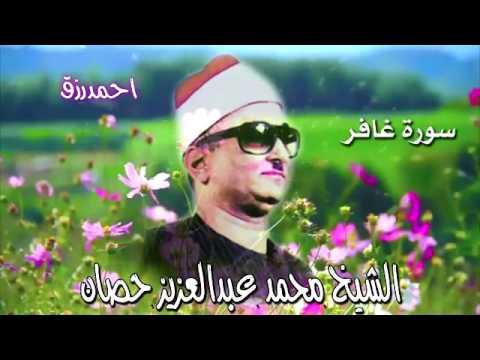 راااااائعة غافر للشيخ محمد عبدالعزيز حصان