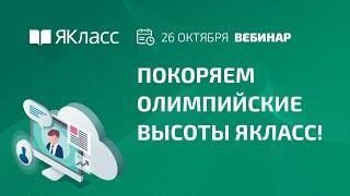 Вебинар «Покоряем олимпийские высоты ЯКласс!»