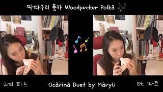 [ocarina Duet] 딱따구리 폴카 Woodpecker Polka 2중주 By MaryU