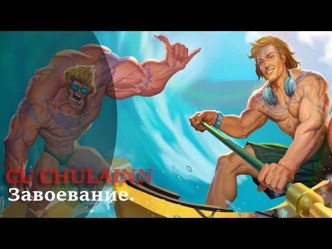 видео: smite 4 Сезон: conquest\Завоевание - cu chulainn\Кухулин: Битвы титанов.
