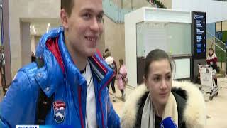В Красноярск прилетели участники Чемпионата России по фигурному катанию