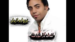 اغنيه محمد كمال ملهوف عليك توزيع كريم كاريوكي