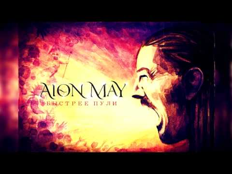 Клип Aion May - Быстрее Пули
