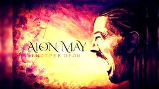 ✟AION MAY✟  - 06 Быстрее Пули