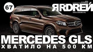 Mercedes Gls - Хватило На 500 Километров !!! Новый Рекорд От Мерседес