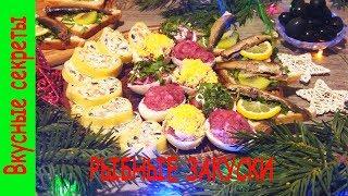 Простые и Вкусные Рыбные Закуски ! Закуски с Рыбой !