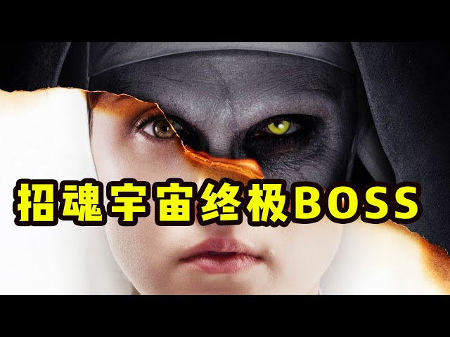 招魂3要上映,前传还有没补的吗?来看看这个长得又好笑又恐怖的女鬼吧 | 招魂宇宙 | 温子仁·恐怖片 |哇萨比抓马Wasabi Drama