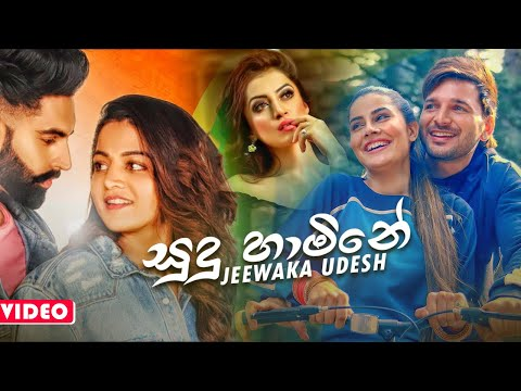 Sudu Hamine (සුදු හාමිනේ) - Jeewaka Udesh Music Video 2020   New Sinhala Songs 2020