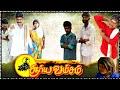 Suryavamsam | Tamil Movie | Sarath Kumar | Raadhika | Devayani |  Pana Matta