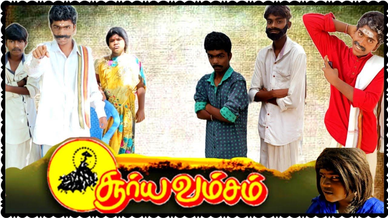 Download Suryavamsam   Tamil Movie   Sarath Kumar   Raadhika   Devayani    Pana Matta