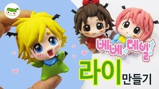 베베데빌! 라이 만들기  How to make Chibi Devi/ちび☆デビ! thumbnail
