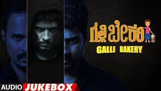 galli-bakery-jukebox-new-kannada-movie-santhosh-aryan-yamuna-srinidhi-sunaad-gowtham
