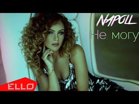 Napoli - Не могу (24 октября 2018)