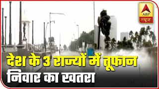 Nivar Cyclone: Heavy Rains & Strong Winds Gush Across South Indian States | ABP News