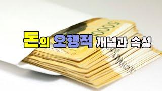 돈의 오행적 속성과 개념
