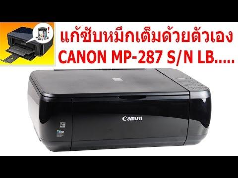 แก้ซับหมึกเต็ม canon mp 287  (S/N  LBXXXXXX)