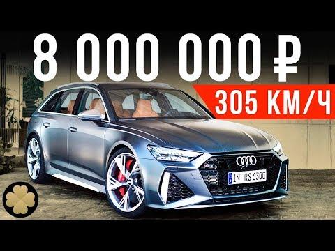 600-сил! Самый быстрый универсал - новая Audi RS6  #ДорогоБогато №60 🎈
