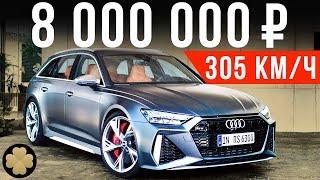 Бешеный дачник! 600-сильная Audi RS6 NEW  #ДорогоБогато 62