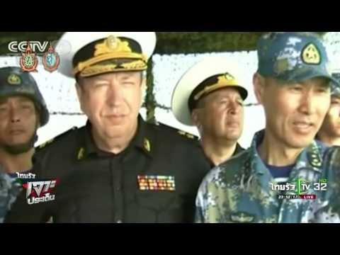 รัสเซีย-จีน ซ้อมรบร่วมในทะเลจีนใต้  | 19-09-59 | ไทยรัฐเจาะประเด็น | ThairathTV