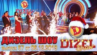 Дизель шоу 2019 - новый выпуск 67 от 06.12.2019 | Дизель cтудио