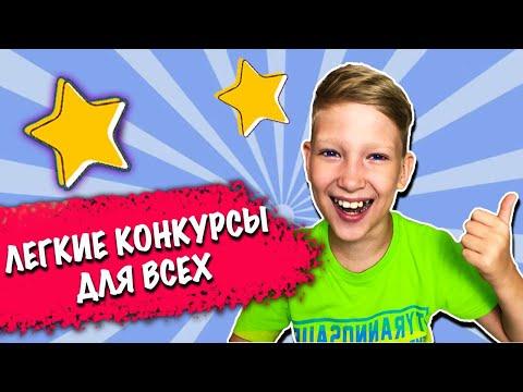 Веселые КОНКУРСЫ для детей и взрослых, легкие конкурсы  и игры для всех.