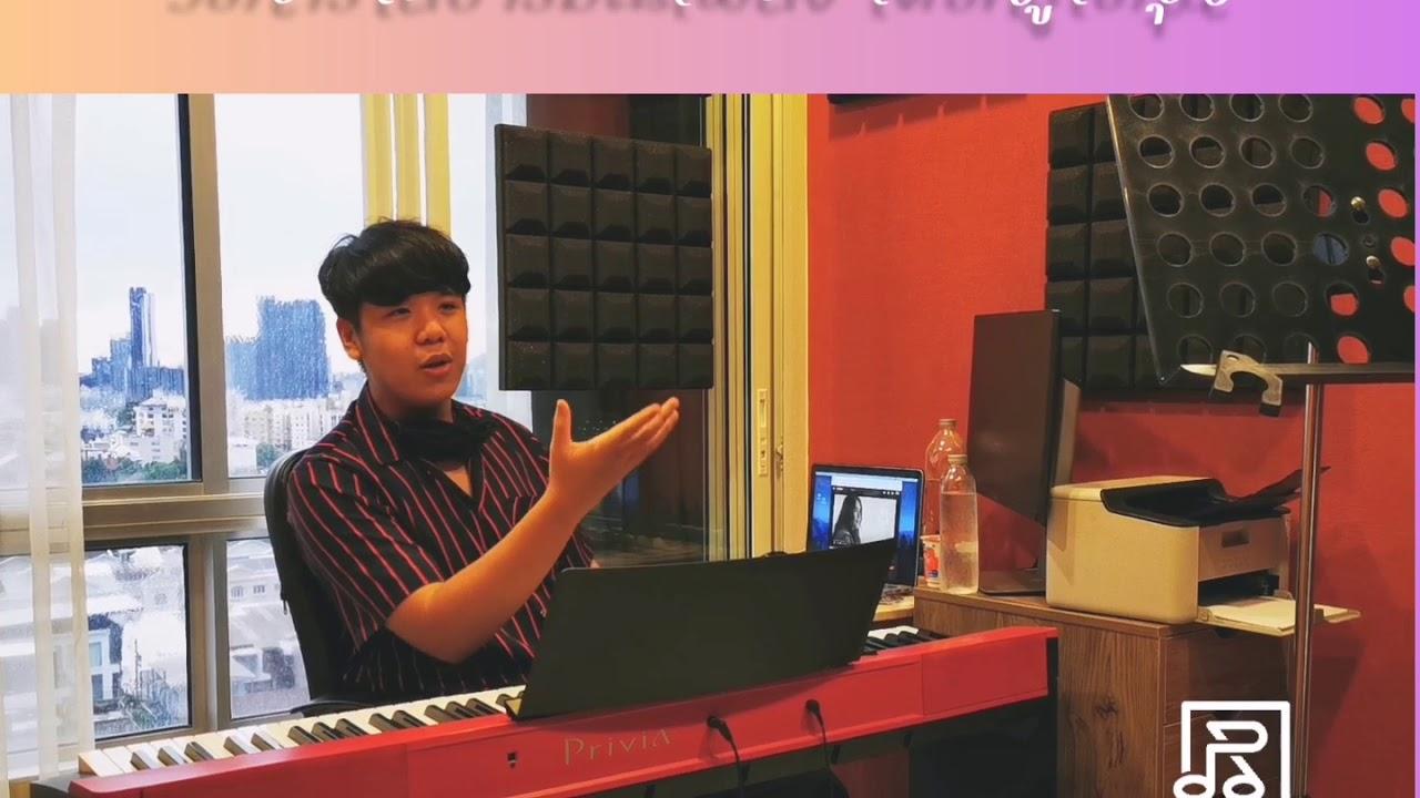 วิธีการใส่อารมณ์เพลง ตอนที่ 2 โดยครูโชกุน ร้องเพลงดอทคอม