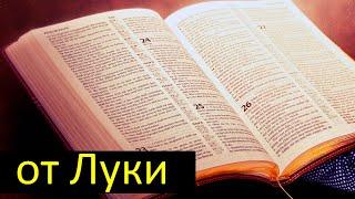 Библия аудиокнига. Евангелие от Луки.