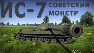 """Обзор ИС-7 """"Советский монстр"""" - в War Thunder"""