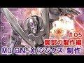 MGジンクス(GN-X)#05脚部の製作編『機動戦士ガンダムOO』ガンプラ製作@GM工房
