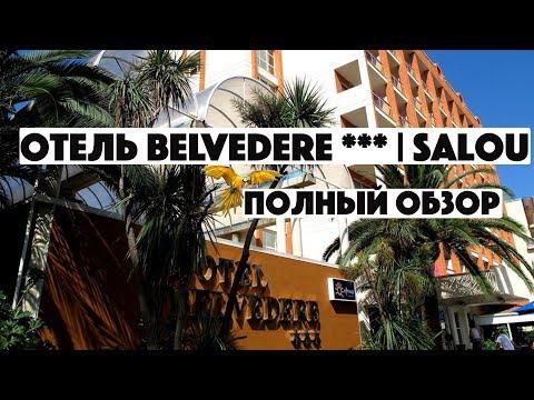 Обзор отеля Бельведер 3 *** || Салоу || Hotel Belvedere