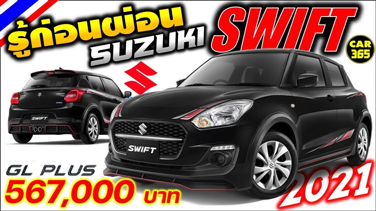 รู้ก่อนผ่อน กับเจ้า Suzuki SWIFT GL PLUS 2021 ราคา  567,000 บาท
