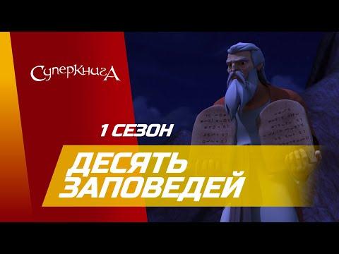 Мультфильм 10 заповедей моисей