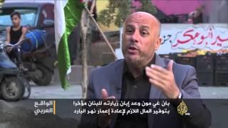 الواقع العربي- أونروا تخفض دعمها للفلسطينيين بلبنان